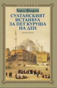 sultanskiyat-istanbul-za-pet-kurusha-na-den