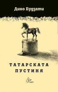 tatarskata-pustinya