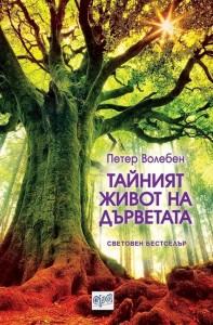 tayniyat-zhivot-na-darvetata