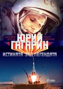 yuriy-gagarin-istinata-zad-legendata