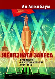 zhelyaznata-zavesa-ruhvaneto-na-iztochna-evropa-1944-1956