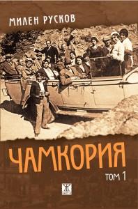 Чамкория Милен Русков