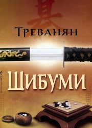 Шибуми Треванян