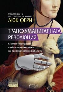 Трансхуманитарната революция Люк Фери