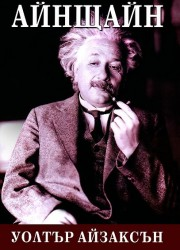 Айнщайн Уолтър Айзъксън