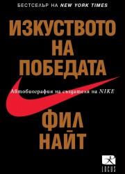 Изкуството на победата. Автобиография на създателя на Nike Фил Найт