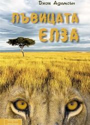 Лъвицата Елза Джой Адамсън