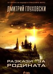 Разкази за Родината Дмитрий Глуховски