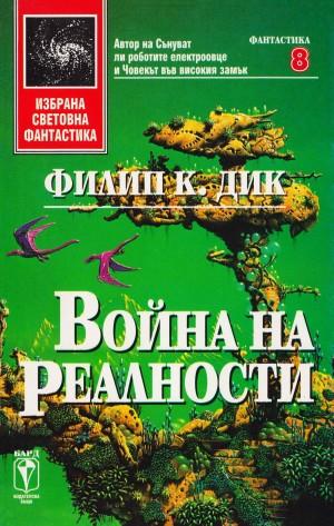 Война на реалности  Филип К. Дик