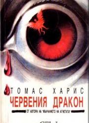 Червения дракон Томас Харис