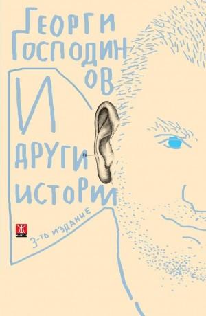 И други истории Георги Господинов