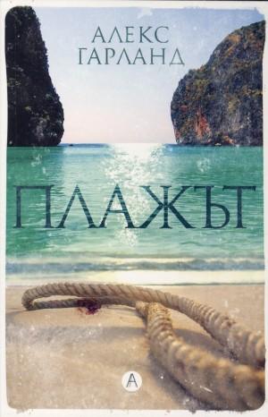 Плажът Алекс Гарланд