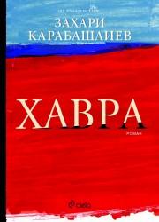 Хавра Захари Карабашлиев