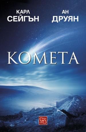 Комета Карл Сейгън
