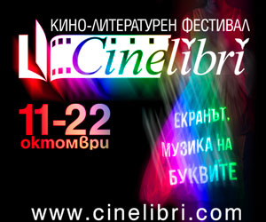 Cinelibri – Кино-литературен фестивал