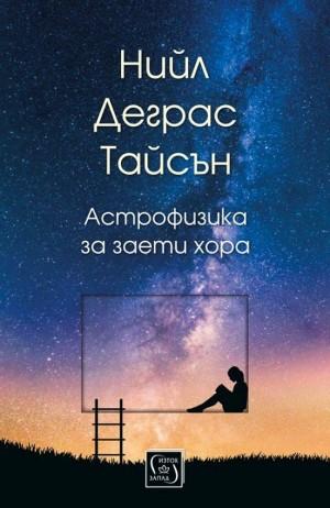 Астрофизика за заети хора Нийл Деграс Тайсън