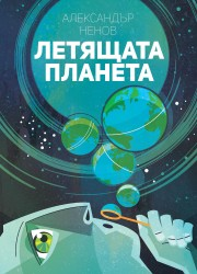 Летящата планета Александър Ненов