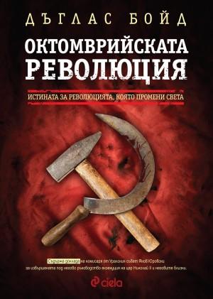 Октомврийската революция Дъглас Бойд