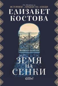 Земя на сенки Елизабет Костова