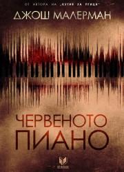 Червеното пиано Джош Малерман