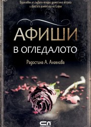 Афиши в огледалото Радостина А. Ангелова