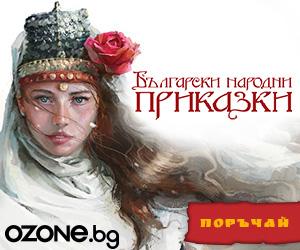 Български народни приказки (Deja Book)