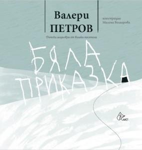 byala-prikazka-list
