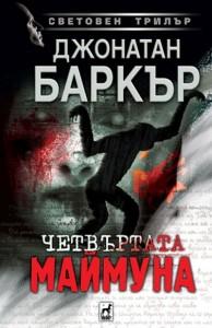 chernata-maymuna-persey