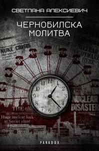 chernobilska-molitva