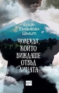 chovekat-koyto-vizhdashe-otvad-licata