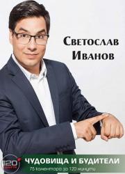 Чудовища и будители Светослав Иванов