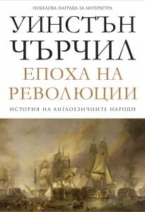 epoha-na-revoliucii-cover