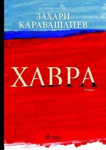harva-karabashliev-725x1024