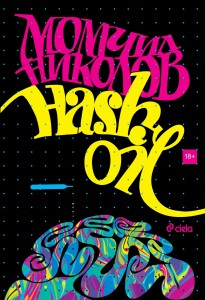 hash_oil_cover