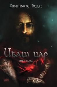 ivail-tsar-kniga