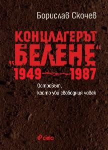 konclager-t-belene-1949-1987_1