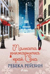 malkata_knijarnichka_krai_sena_cover