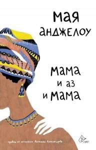mama-i-az-az-i-mama