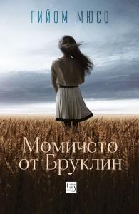momicheto_ot_bruklin-myuso