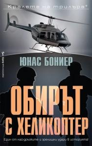 obirut-s-helikopter-bard