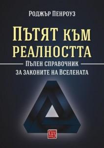 patyat-kam-realnostta-iztok-zapad