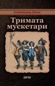 trimata-musketari-ilyustrovano