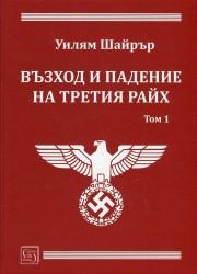 Възход и падение на Третия Райх Т.1 Автор: Уилям Шайрър