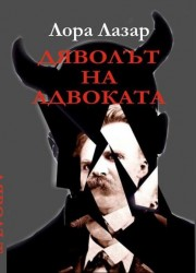 Дяволът на адвоката Лора Лазар