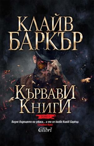 Кървави книги 5 Клайв Баркър