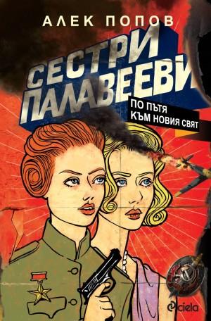 Сестри Палавееви по пътя към новия свят Алек Попов
