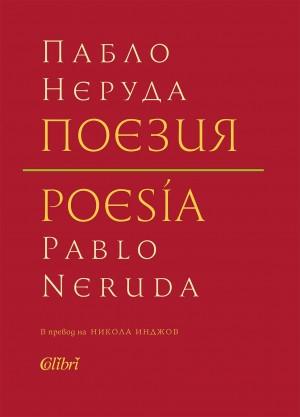 Поезия (Пабло Неруда)