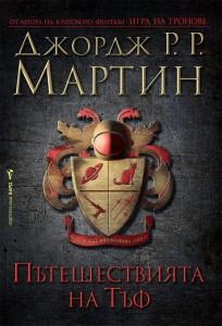 Пътешествията на Тъф Джордж Р. Р. Мартин