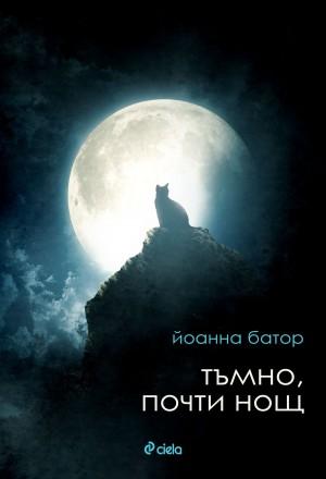 Тъмно, почти нощ Йоанна Табор