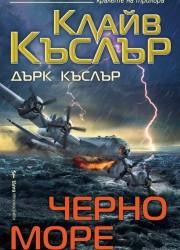Черно море Клайв Къслър